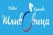 Radio Šljivovica Kraljevo